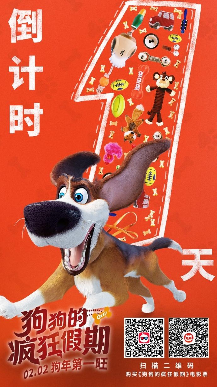 #狗狗的疯狂假期#倒计时1天