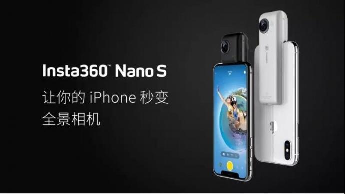如何让社交专业而酷炫?Insta360 Nano S全景相机告诉你答案