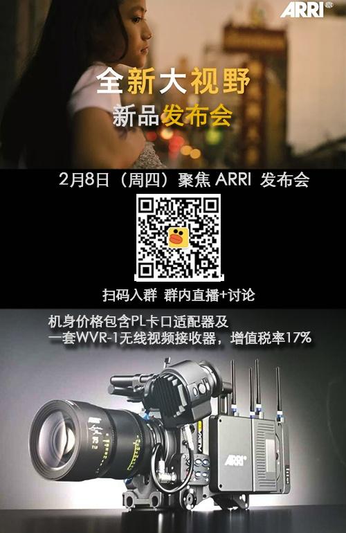 直击ARRI全新大画幅数字摄影机和镜头发布现场!!正在直播中!!