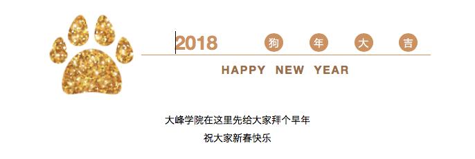 2018年大峰学院的春节献礼-新春学习卡