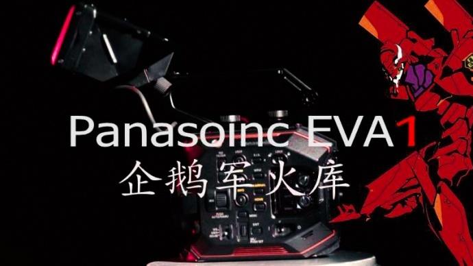 大骏告诉你Panasoinc松下AU-EVA1到底怎样?你会不会买?