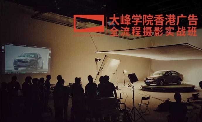 香港商业广告摄影高级班