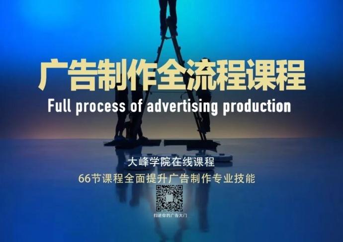 大峰学院线上课程 | 广告全流程