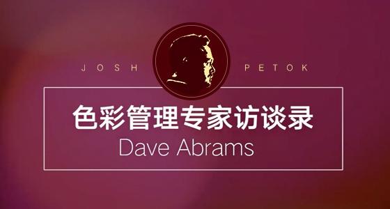 色彩管理专家访谈录-Dave Abrams