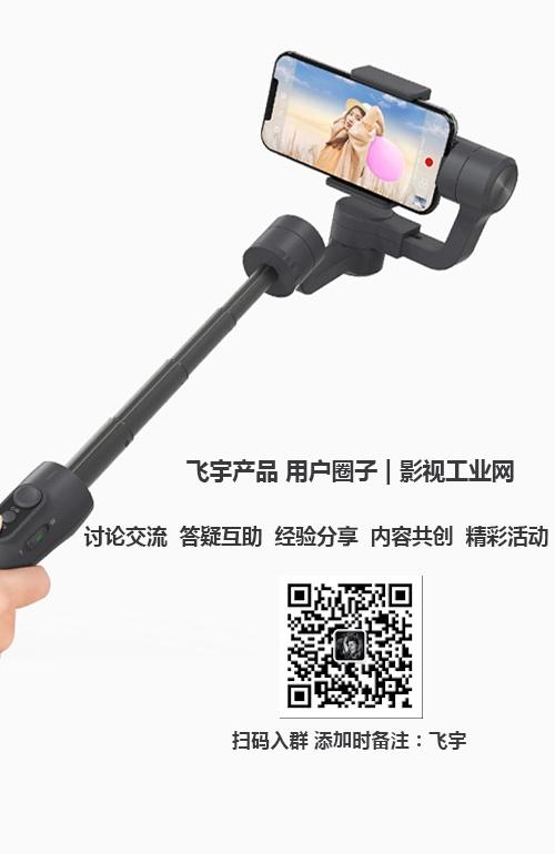 飞宇Vimble 2上手体验-一款Vloger必备的手机稳定器,也是撒狗粮利器