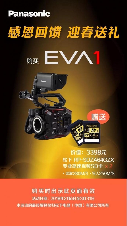 购买AU-EVA1即送2张松下专业视频高速SD卡