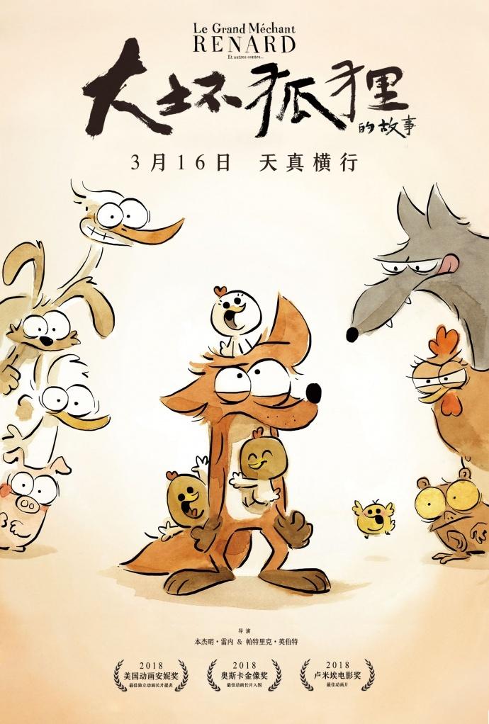 法国凯撒奖动画得主《大坏狐狸的故事》超前点映,现场一片合家欢媒体观众齐点赞