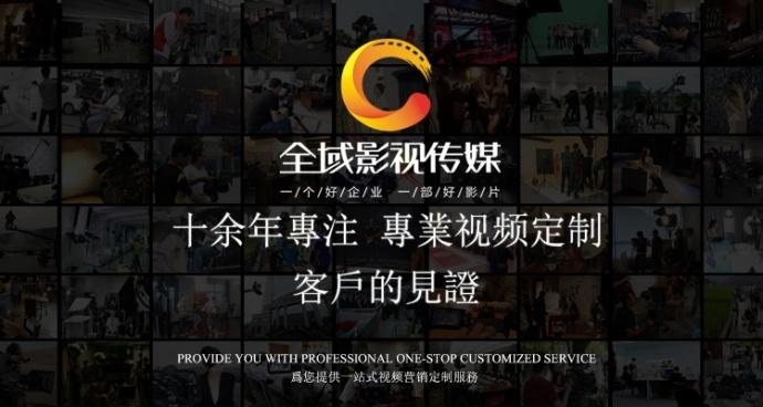 广州企业宣传片拍摄该如何正确定位