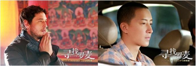 """中国首部过审同志片《寻找罗麦》曝""""寻""""版预告 韩庚跨越中法孤独行走"""