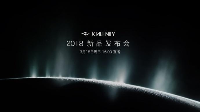闪耀新品 璀璨面世 卓曜科技|Kinefinity新品发布会邀你来玩!