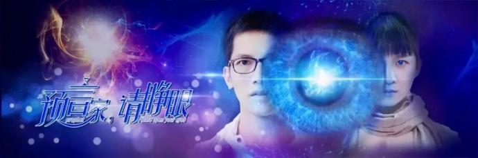 影片《预言家,请睁眼》今日优酷睁眼上线,解禁你的超能力!