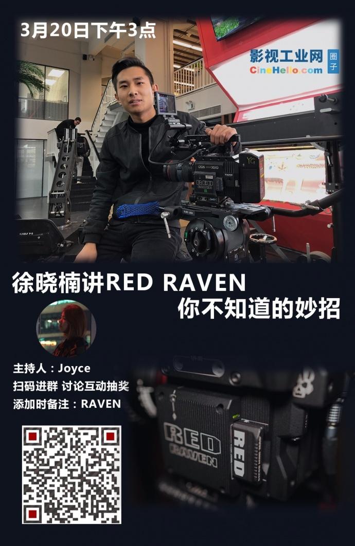 【直播】关于RED RAVEN,你不知道的妙招