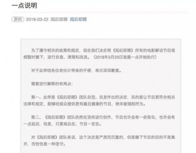 广电总局发布特急文件:不得对影视作品再次剪辑创作!未取得许可证的影视作品不得发布预告、片花