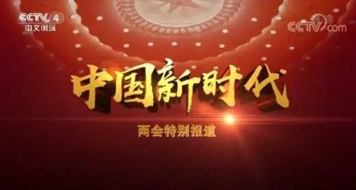 联合新华网等20余家官网,《中国新时代》带你多维度看两会