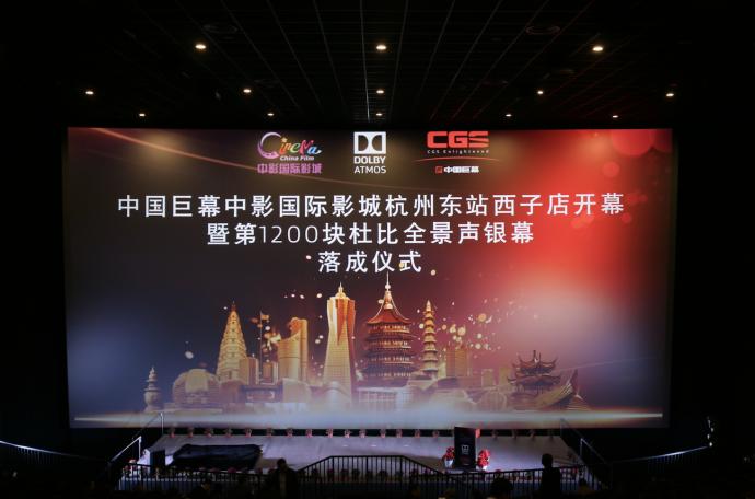 中影国际影城杭州东站西子店中国巨幕厅 成为国内第1200家杜比全景声影厅