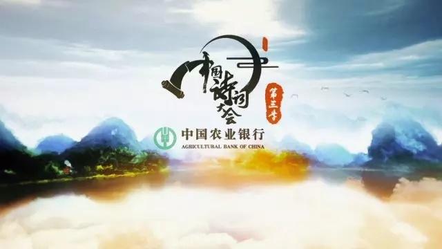终于等到你,就在今晚!《中国诗词大会》第三季全新呈现!