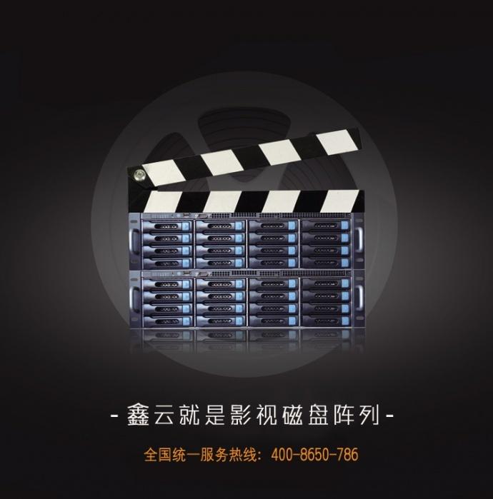 鑫云磁盘阵列助力昆仑阳光音视频后期制作