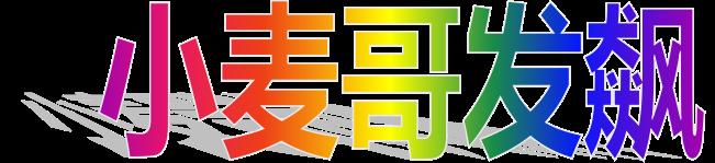 《痴狼传奇》第十二集<队长发飙>