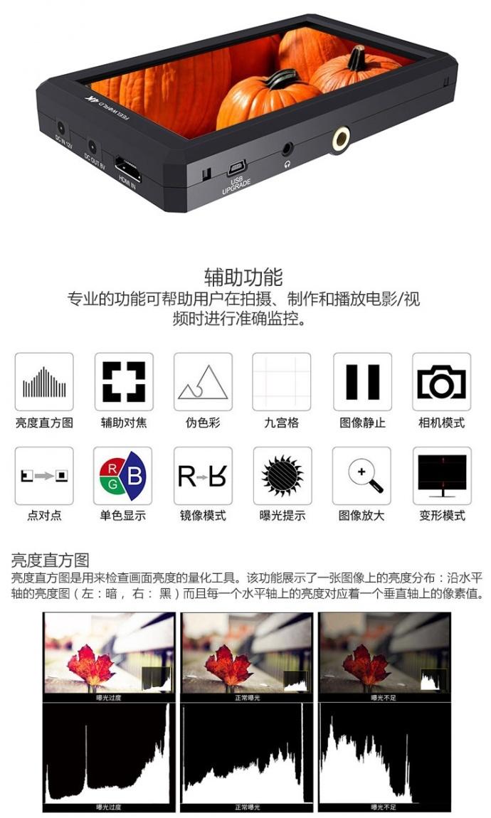 富威德F6监视器 5寸4K显示器 手持稳定器A7S GH4 5D 微单反显示器 索尼摄像机、松下摄像机外接5.7寸监视器