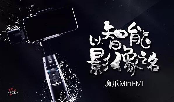 首发预售丨你与大片之间只差一个魔爪Mini-MI