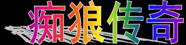 百集动画片《痴狼传奇》第十五集