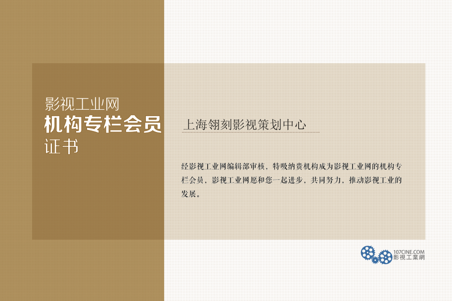 上海翎刻影视策划中心