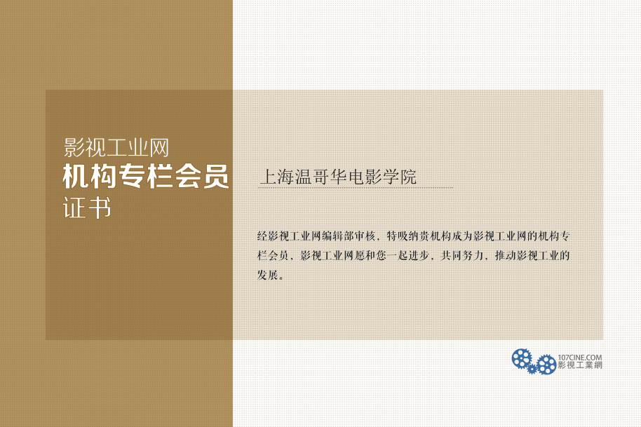上海温哥华电影学院