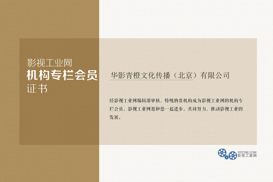 华影青橙文化传播(北京)有限公司