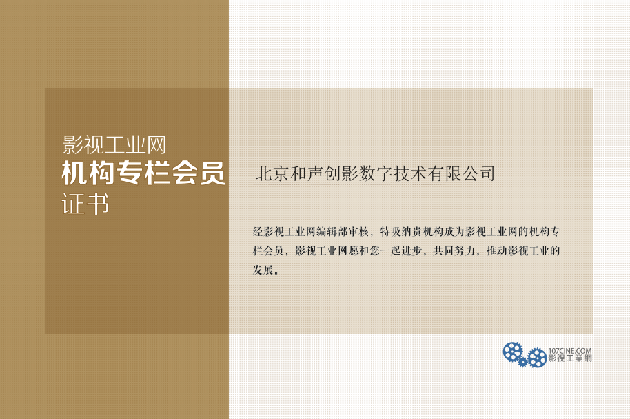 北京和声创影数字技术有限公司