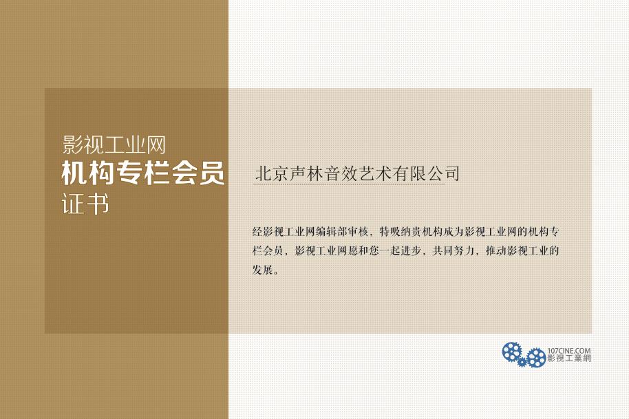 北京声林音效艺术有限公司