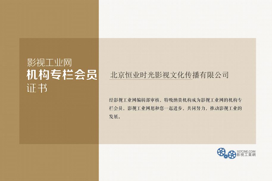 北京恒业时光影视文化传播有限公司