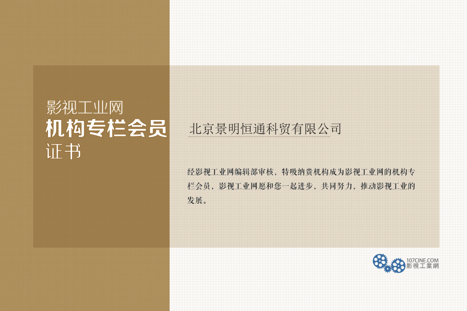 北京景明恒通科贸有限公司