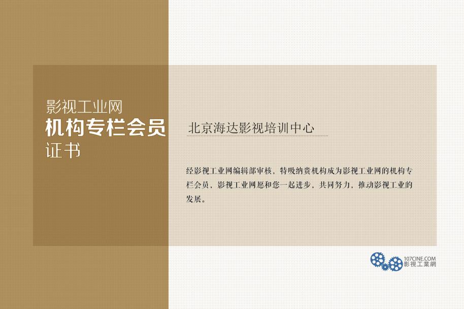 北京海达影视培训中心