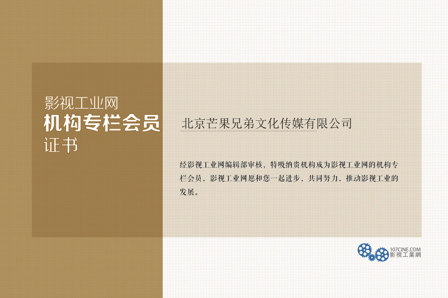 北京芒果兄弟文化传媒有限公司
