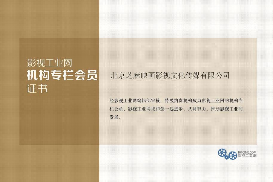 北京芝麻映画影视文化传媒有限公司