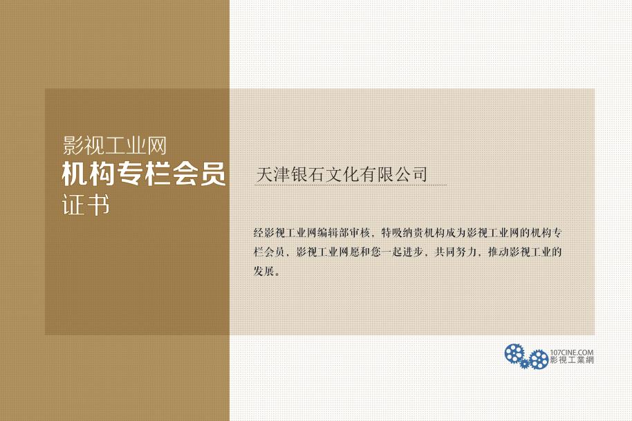 天津银石文化有限公司