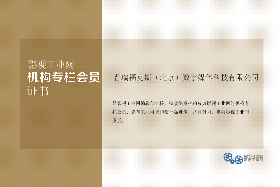 普瑞福克斯(北京)数字媒体科技有限公司