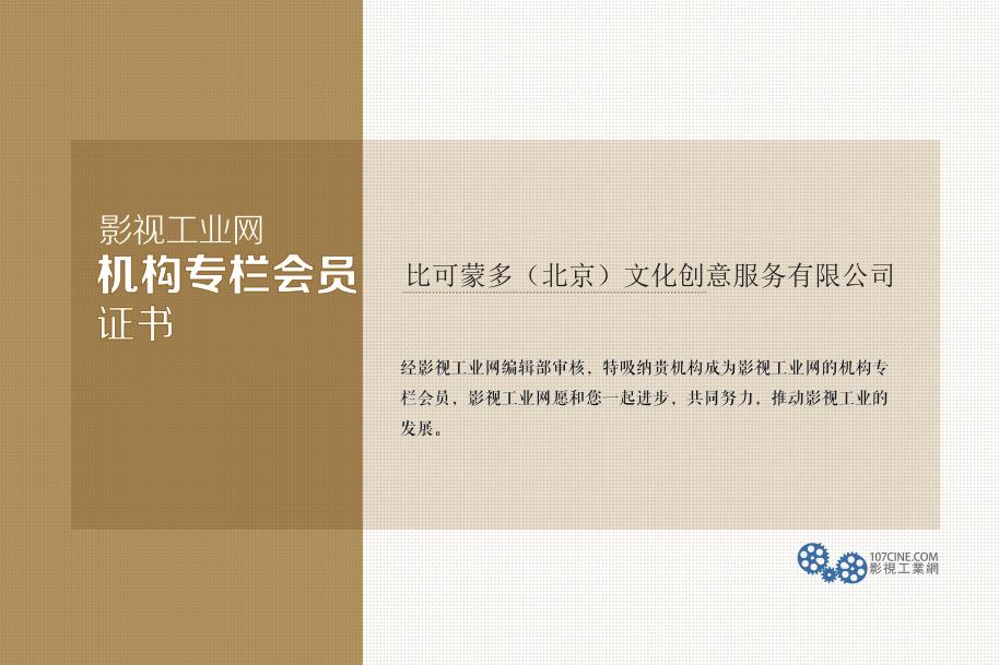 比可蒙多(北京)文化创意服务有限公司