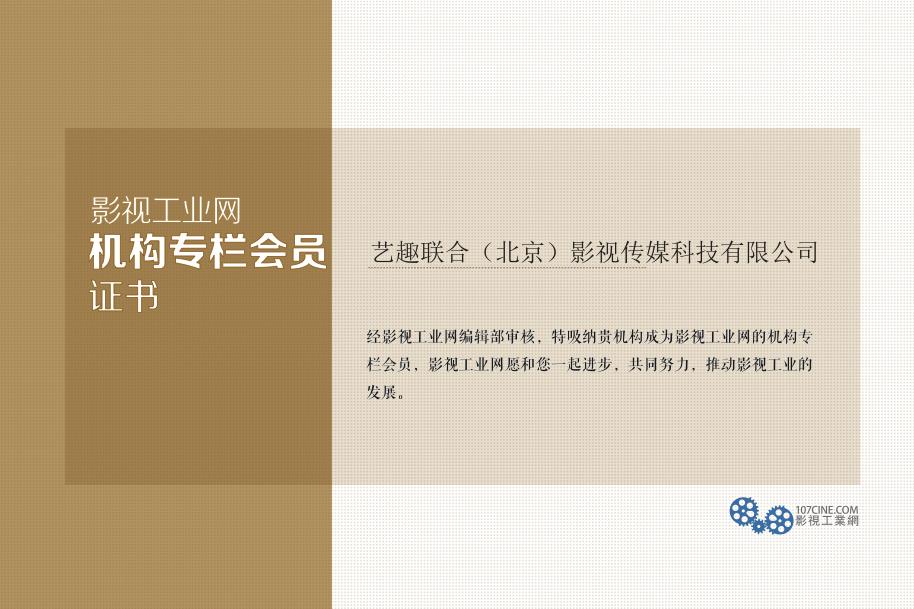 艺趣联合(北京)影视传媒科技有限公司