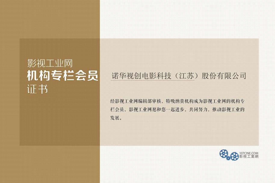 诺华视创电影科技(江苏)股份有限公司
