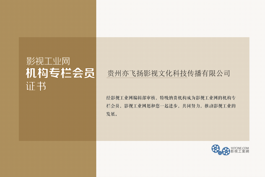 贵州亦飞扬影视文化科技传播有限公司